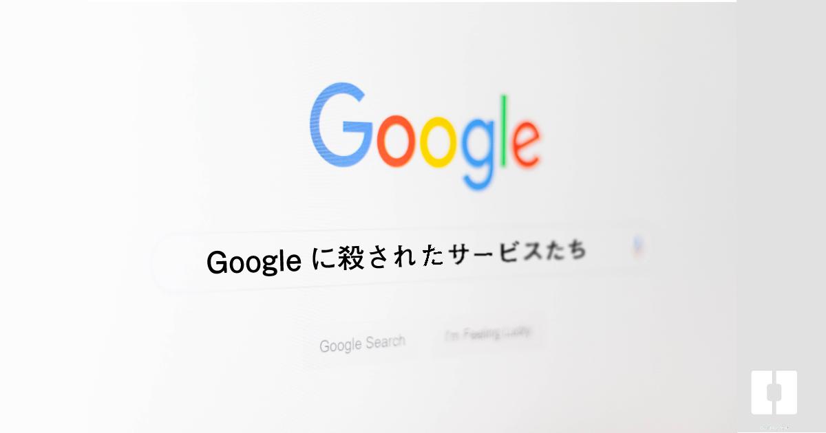 【ベンチャーのお墓特別版】Googleに殺されたサービスたち