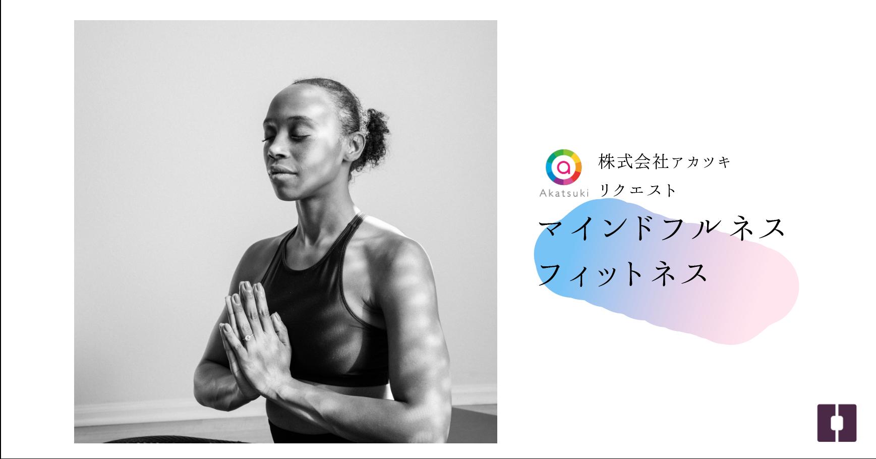 【第一弾】【アカツキリクエスト】フィットネス・マインドフルネスレポート