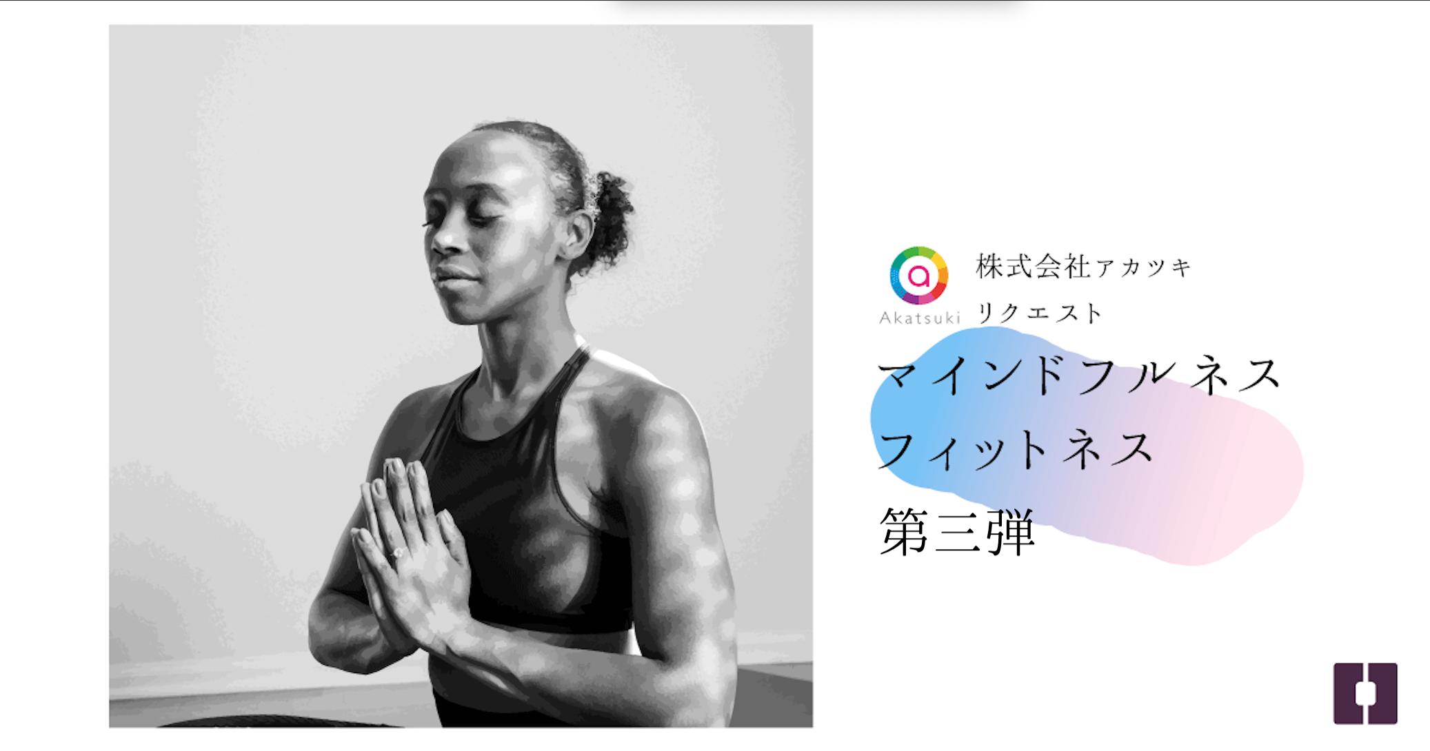 【第三弾】【アカツキリクエスト】フィットネス・マインドフルネスレポート