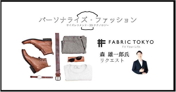 【Fabric Tokyo・森雄一郎氏リクエスト】パーソナライズ・ファッション領域レポート
