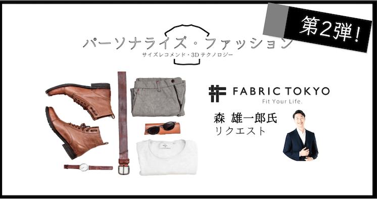 【第二弾】【Fabric Tokyo・森雄一郎氏リクエスト】パーソナライズ・ファッション領域レポート