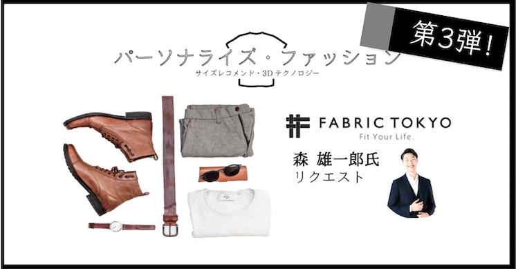 【第三弾】【Fabric Tokyo・森雄一郎氏リクエスト】パーソナライズ・ファッション領域レポート