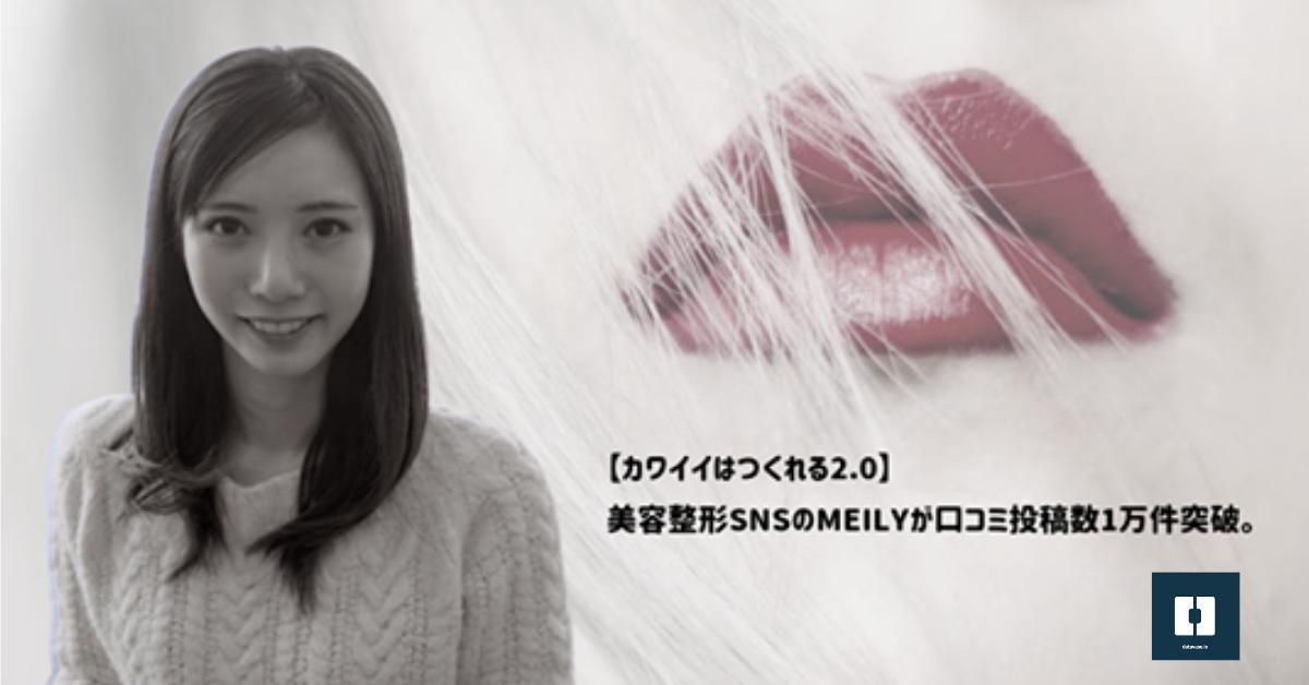 【カワイイはつくれる2.0】美容整形SNSのMeilyが口コミ投稿数1万件突破